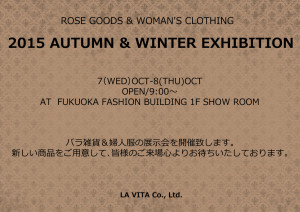 2015 AUTUMN & WINTER EXHIBITION